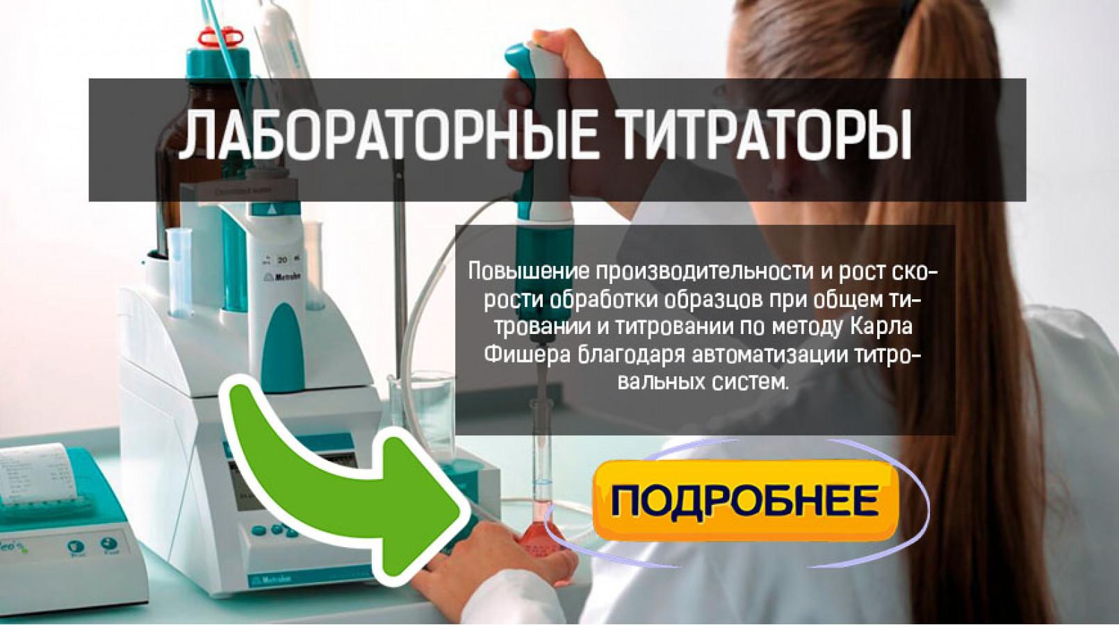 Лабораторные титраторы